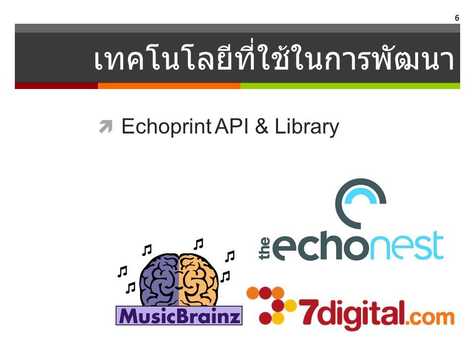 เทคโนโลยีที่ใช้ในการพัฒนา  Echoprint API & Library 6