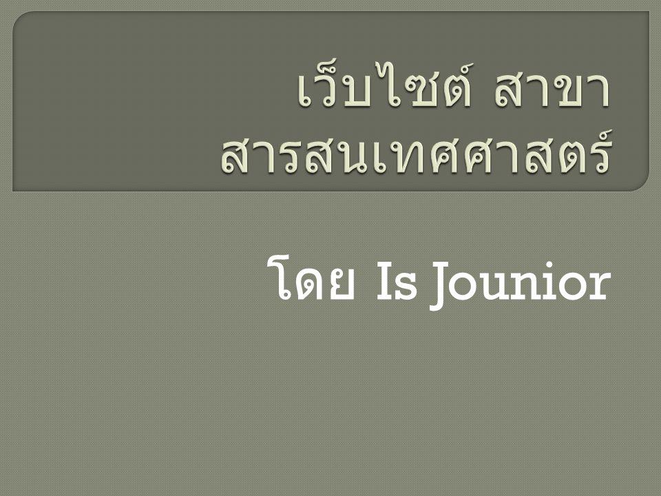 โดย Is Jounior