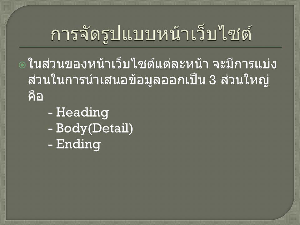  ในส่วนของหน้าเว็บไซต์แต่ละหน้า จะมีการแบ่ง ส่วนในการนำเสนอข้อมูลออกเป็น 3 ส่วนใหญ่ คือ - Heading - Body(Detail) - Ending