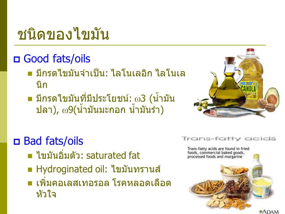 ชนิดของไขมัน  Good fats/oils มีกรดไขมันจำเป็น: ไลโนเลอิก ไลโนเล นิก มีกรดไขมันที่มีประโยชน์:  3 (น้ำมัน ปลา),  9(น้ำมันมะกอก น้ำมันรำ)  Bad fats/o