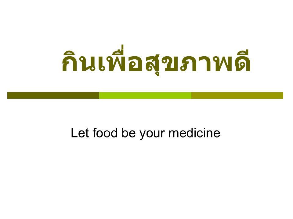 กินเพื่อสุขภาพดี Let food be your medicine