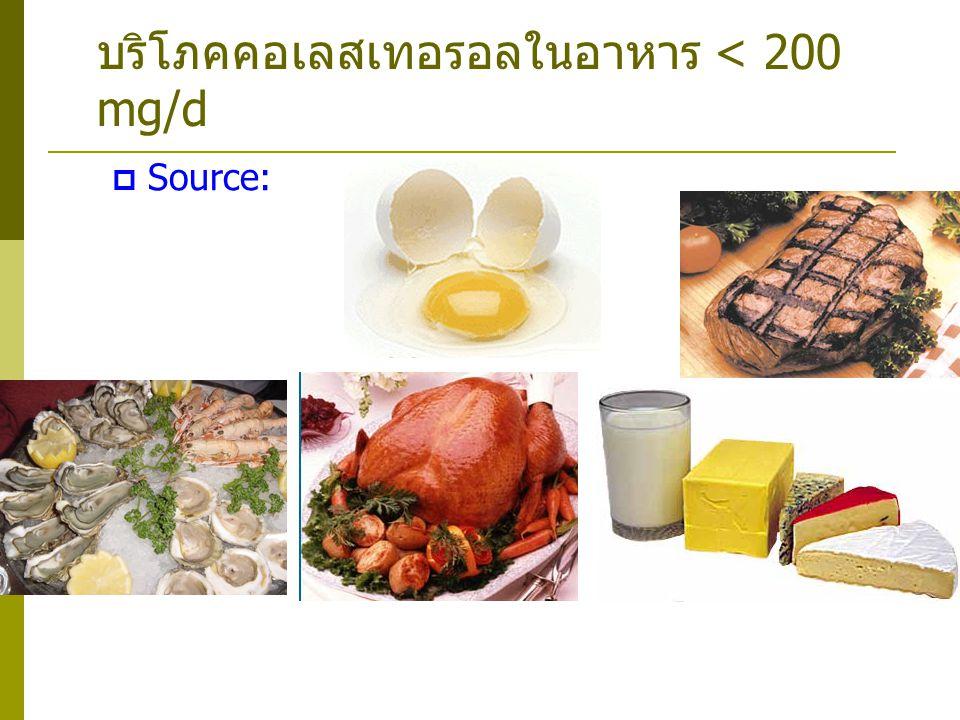 บริโภคคอเลสเทอรอลในอาหาร < 200 mg/d  Source:
