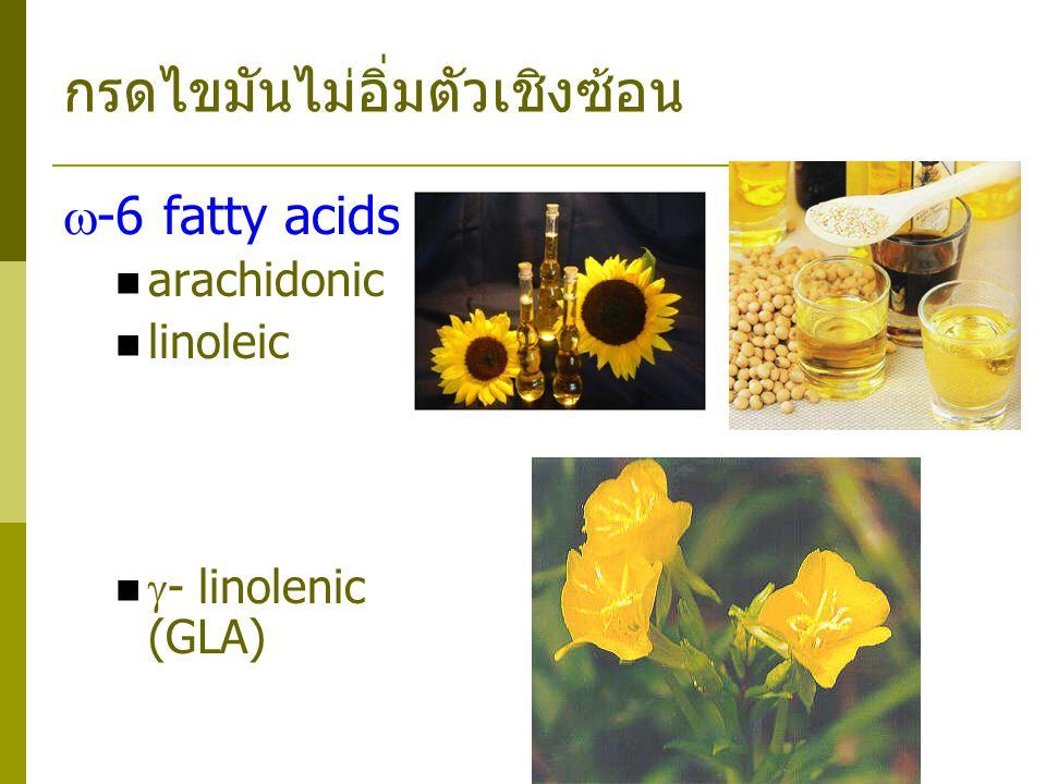 กรดไขมันไม่อิ่มตัวเชิงซ้อน  -6 fatty acids arachidonic linoleic  - linolenic (GLA)
