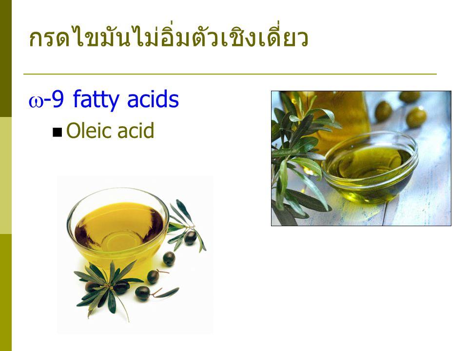 กรดไขมันไม่อิ่มตัวเชิงเดี่ยว  -9 fatty acids Oleic acid