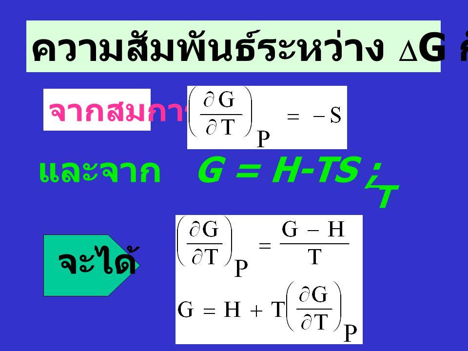 for Solid & Liquid V ไม่เป็นฟังก์ชันกับ P  G = V(P 2 - P 1 ) หรือ  G = G(T,P) - G O (T) = V( P 2 - P 1 ) G(T,P) = G O (T) - V( P 2 - 1) หรือ G(T,P) G O (T) เมื่อ P 2 P 1 = 1 atm