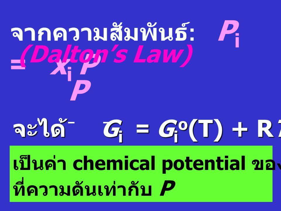 ในกรณีของของผสม ( แก๊สสมบูรณ์แบบ ) ค่า chemical potential (  ) ของ component i คือ  i = G i = G i o (T) + RTln P i เมื่อ G i o คือ standard chemica