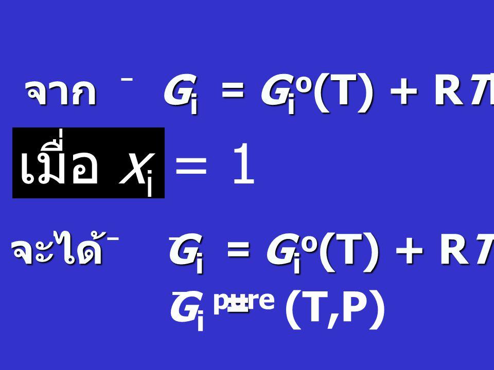 จากความสัมพันธ์ : P i = x i P (Dalton's Law) จะได้ G i = G i o (T) + RTln P + RTlnx i เป็นค่า chemical potential ของ pure component i ที่ความดันเท่ากั