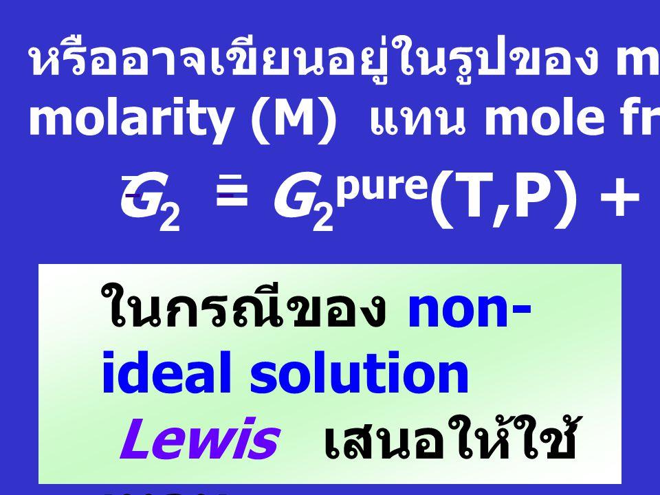 จาก G i = G i pure (T,P) + RT lnx i ดังนั้น สำหรับตัวทำละลาย (solvent) : (1) G 1 = G 1 pure (T,P) + RT lnx 1 สำหรับตัวถูกละลาย (solute) : (2) G 2 = G