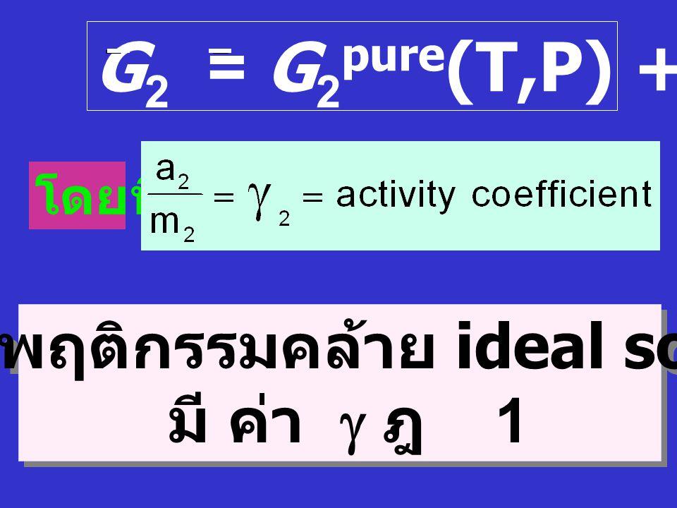 หรืออาจเขียนอยู่ในรูปของ molality (m) หรือ molarity (M) แทน mole fraction (x) ได้ เช่น G 2 = G 2 pure (T,P) + RT ln m 2 ในกรณีของ non- ideal solution