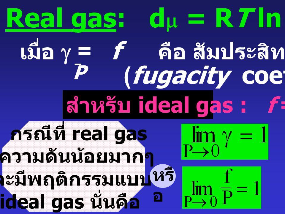 Mole fraction: จำนวนโม ลของสารต่อจำนวน โมล ทั้งหมดในสารละลาย ( ไม่มีหน่วย ) Molality: จำนวนโมลของสารในตัวทำละลาย 1000 g ( หน่วยเป็น Molal) Molarity: จ