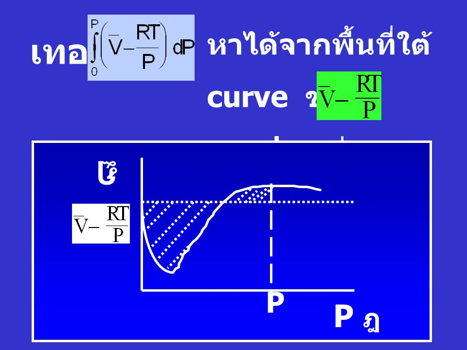 ที่ P = 1 atm: หรือ