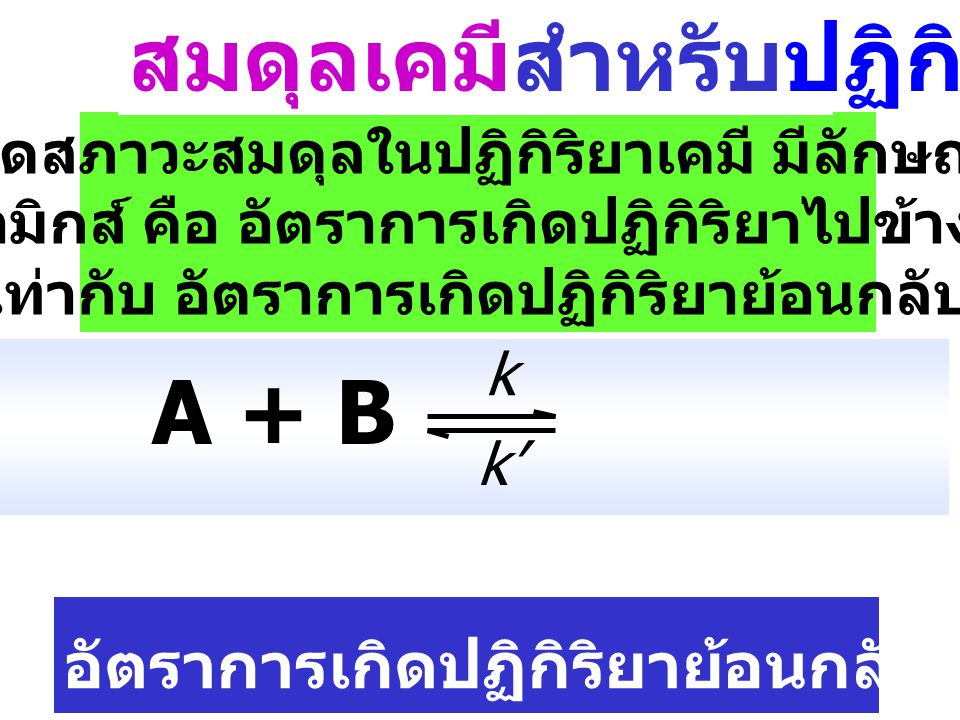 กรณีที่สารเป็นสารละลาย K = [C] c [D] d [A] a [B] b โดยที่ [C] o = 1 M [D] o = 1 M [A] o = 1 M [B] o = 1 M โดยที่ [C] o = 1 M [D] o = 1 M [A] o = 1 M [B] o = 1 M ([C]/[C] o ) c ([D]/[D] o ) d ([A]/[A] o ) a ([B]/[B] o ) b =