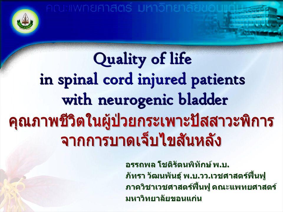 เกณฑ์ในการคัดเลือกเข้ามาศึกษา เกณฑ์ในการคัดเลือกเข้ามาศึกษา  ผู้ป่วยบาดเจ็บไขสันหลัง อายุ ≥ 18 ปี  มีภาวะกระเพาะปัสสาวะพิการ  บาดเจ็บไขสันหลังมานาน ≥ 6 เดือน