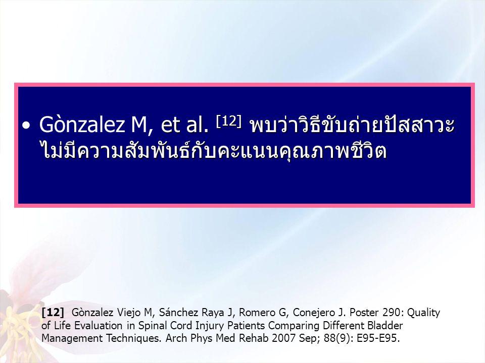 et al. [12] พบว่าวิธีขับถ่ายปัสสาวะ ไม่มีความสัมพันธ์กับคะแนนคุณภาพชีวิตGònzalez M, et al. [12] พบว่าวิธีขับถ่ายปัสสาวะ ไม่มีความสัมพันธ์กับคะแนนคุณภา