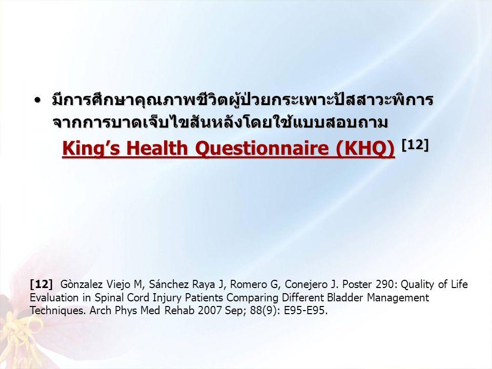 King's Health Questionnaire ฉบับภาษาอังกฤษ [9] ประกอบด้วยคำถาม 8 ส่วน 1.