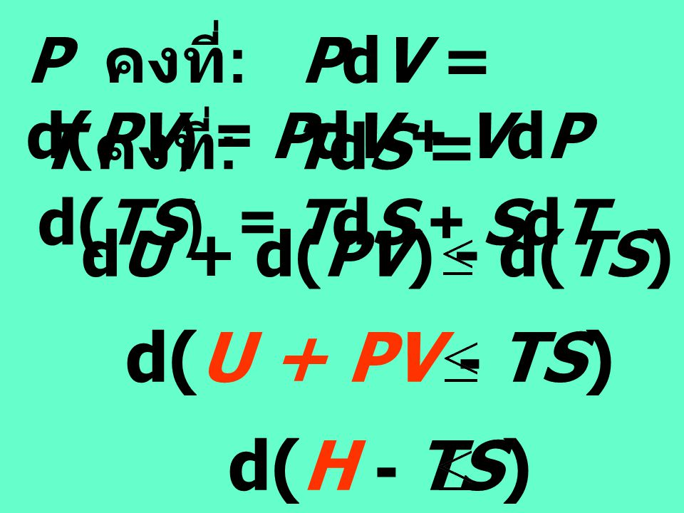 2. การเปลี่ยนแปลงที่อุณหภูมิ และความดันคงที่ เมื่อ P คงที่ dU + PdV - TdS O ???