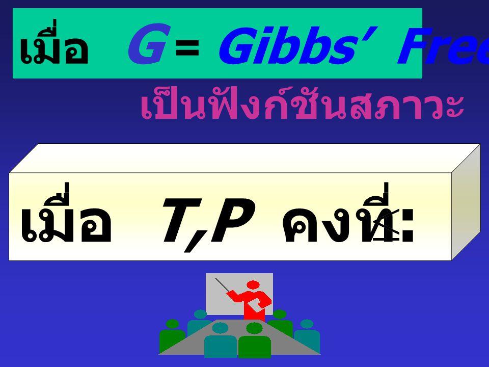 G = H - TS กำหนดฟังก์ชัน G: dG = O ปฏิกิริยาเกิดแบบย้อนกลับได้ dG < O ปฏิกิริยาเกิดแต่ย้อนกลับไม่ได้