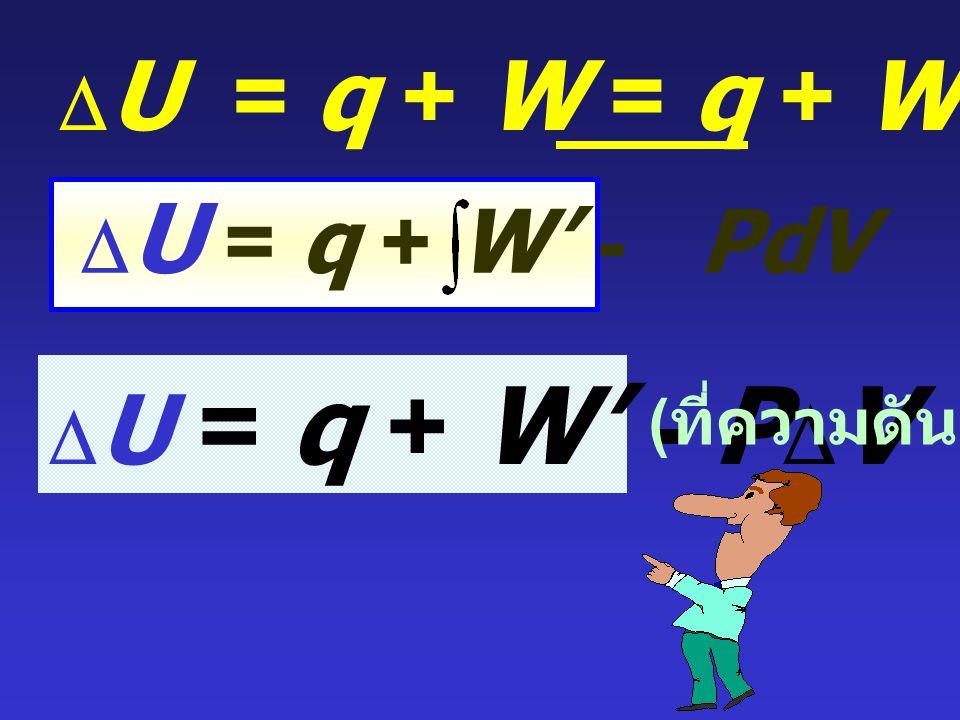 ความหมาย ของ พลังงานอิสระ : จากกฎข้อที่ 1: W = W' + W PV งานในรูปอื่น ๆ เช่น งานไฟฟ้า ที่ไม่ใช่งานการเปลี่ยนแปลงปริมาตร