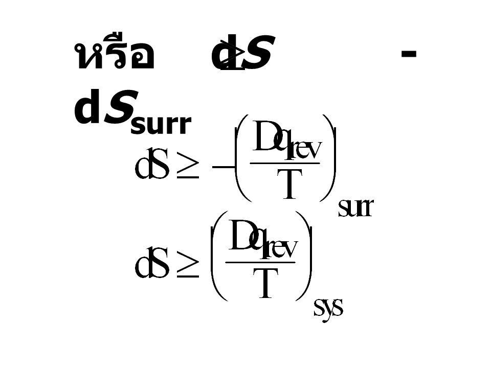 พลังงานอิสระ (Free energy) เงื่อนไขของการเกิดได้เองและสภาวะสมดุล จาก 2 nd law :  S tot O  S +  S surr O