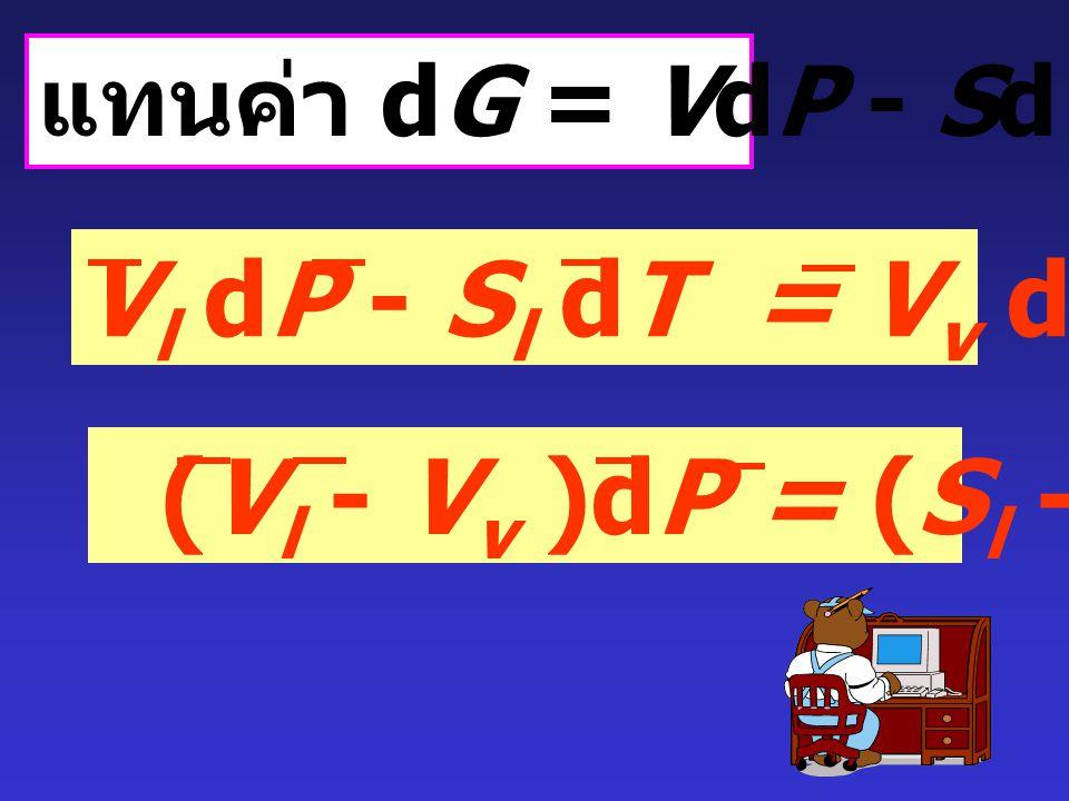 ถ้าอุณหภูมิและความดันเปลี่ยนแปลง แต่ยังเกิดสมดุลตลอดเวลา จะได้ dG l = dG v G l + dG l = G v + dG v