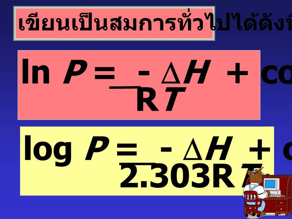 ln P 2 =  H vap (T 2 - T 1 ) P 1 T 1 T 2 หรือ R ln P 2 - ln P 1 =  H vap -  H vap RT1RT1 RT2RT2