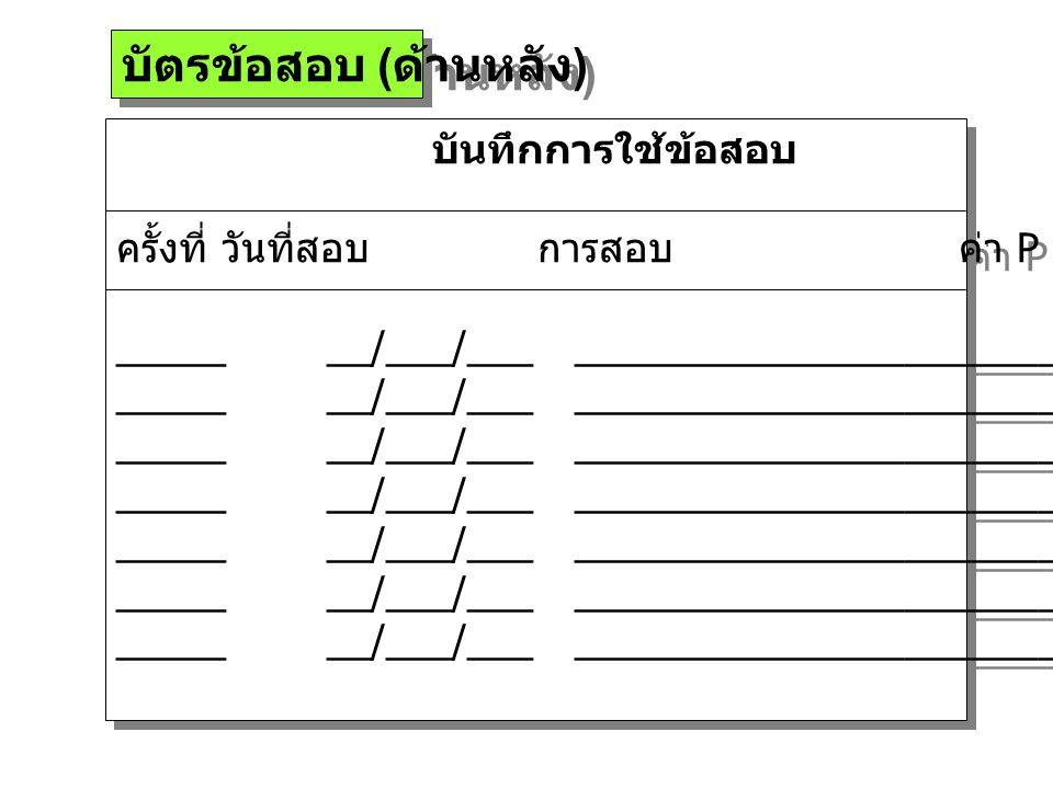 การวิเคราะห์ข้อสอบอิงเกณฑ์ แบบทดสอบที่จะวิเคราะห์ข้อสอบ 1.