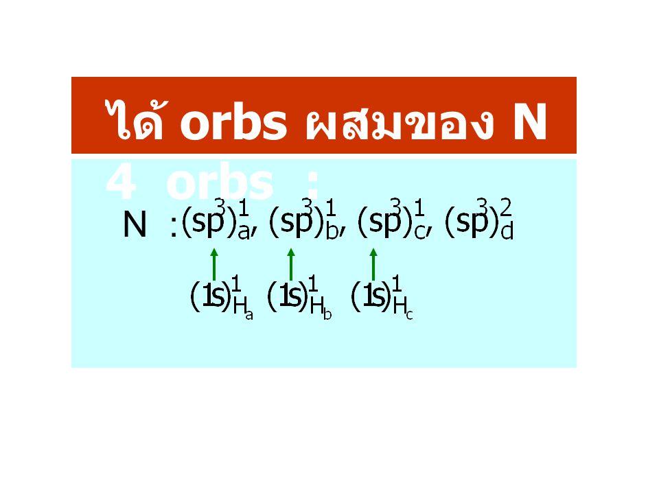 N : ได้ orbs ผสมของ N 4 orbs :