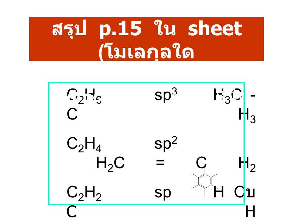 C 2 H 6 sp 3 H 3 C- CH 3 C 2 H 4 sp 2 H 2 C=CH 2 C 2 H 2 spHC บ CH C 6 H 6 sp 2 สรุป p.15 ใน sheet ( โมเลกุลใด มีขั้วไม่มีขั้ว ) Hydrocarbon : p 16-18