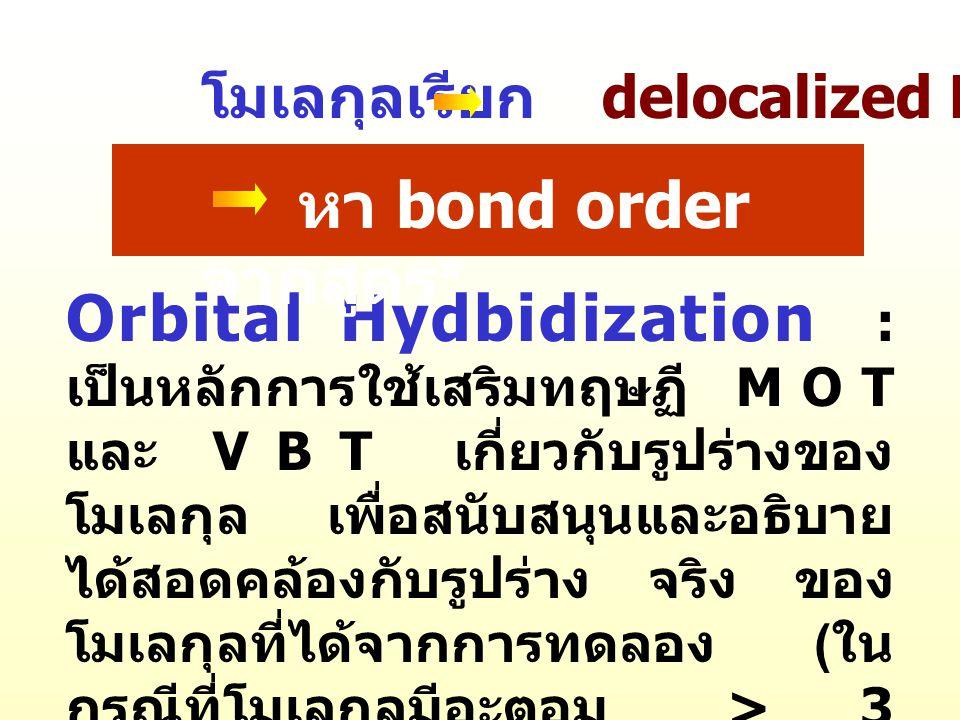 โมเลกุลเรียก delocalized MOT Orbital Hydbidization : เป็นหลักการใช้เสริมทฤษฏี MOT และ VBT เกี่ยวกับรูปร่างของ โมเลกุล เพื่อสนับสนุนและอธิบาย ได้สอดคล้
