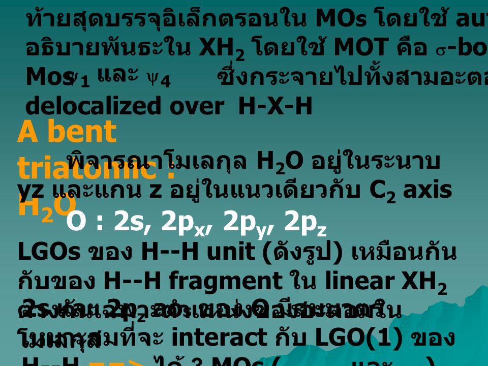 x y x y x y sbs*sbs* x*xbx*xb y*yby*yb -+-+ -+-+ ใช้ 6 ao's ได้ 6 MO's 2p y ของ B : non-bonding 3H(1s) 2p x 2p y 2p z 2s B H  x *  y * s*s* 2p z  x b  y b sbsb
