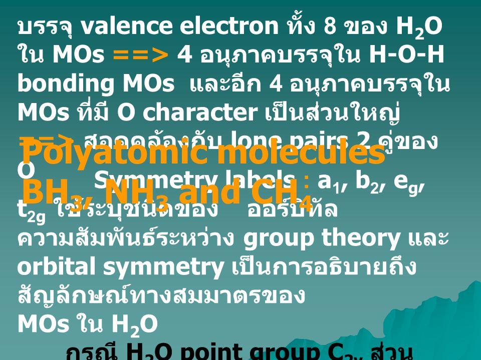 บรรจุ valence electron ทั้ง 8 ของ H 2 O ใน MOs ==> 4 อนุภาคบรรจุใน H-O-H bonding MOs และอีก 4 อนุภาคบรรจุใน MOs ที่มี O character เป็นส่วนใหญ่ ==> สอด
