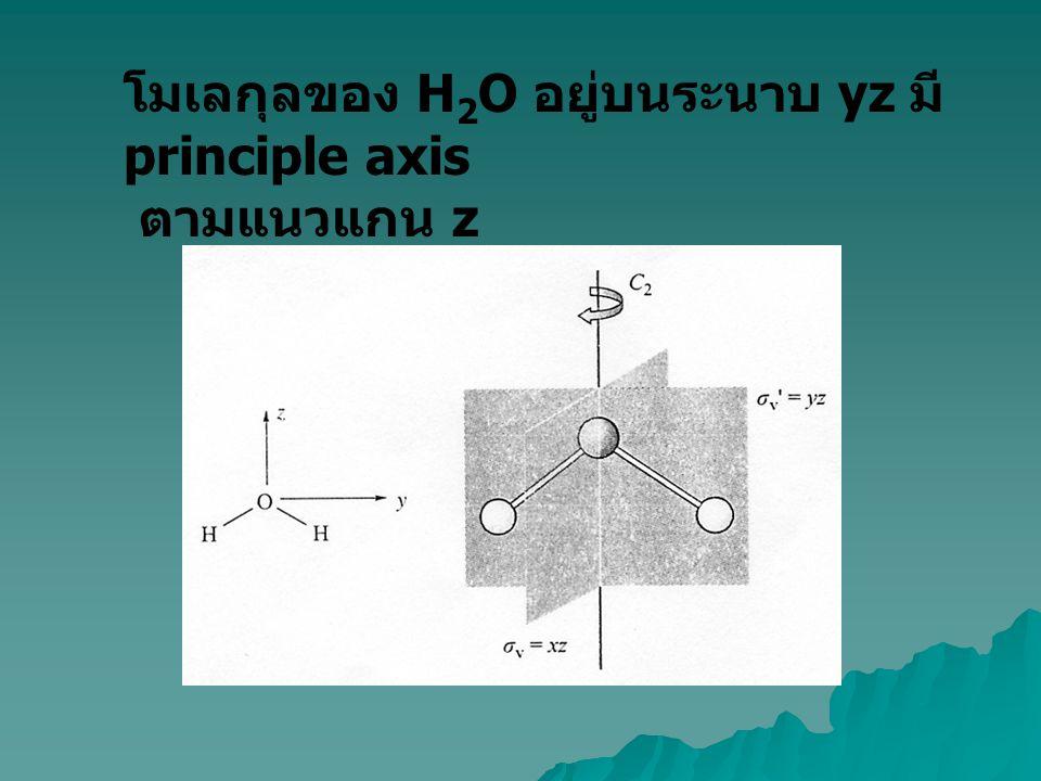 - ตัวเลขใน column ของ E (identity operator ) บ่งถึง degeneracy ของออร์บิทัลแต่ละชนิด ใน point group C 2v โดยทุกออร์บิทัลมี degeneracy = 1 (non-degenerate) - ตัวเลขในแต่ละแถวบ่งถึง พฤติกรรมของ แต่ละออร์บิทัลที่ เปลี่ยนไปเมื่อถูก operated โดยแต่ละ symmetry operation เลข 1 หมายถึงออร์บิทัลไม่เปลี่ยนแปลงโดย การ operate เลข -1 หมายถึงมีการเปลี่ยนแปลง เครื่องหมายของออร์บิทัล หลังการ operate เลข 0 หมายถึง มีการเปลี่ยนแปลงของ ออร์บิทัลในลักษณะอื่น ลักษณะสำคัญจาก character table มีดังนี้ - column แรกบ่งถึง ชนิดของสมมาตร ของออร์บิทัลใน point group นี้