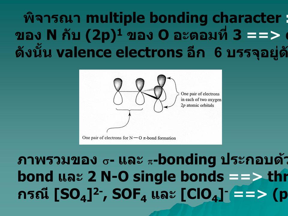 พิจารณา multiple bonding character : overlap ระหว่าง (2p) 1 ของ N กับ (2p) 1 ของ O อะตอมที่ 3 ==> one localized  -bond ดังนั้น valence electrons อีก