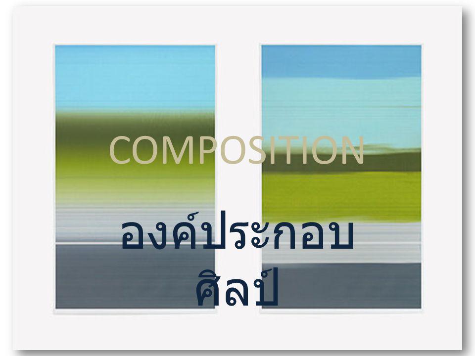 ความหมายขององค์ประกอบ ศิลป์ องค์ประกอบของศิลปะหรือ (Composition ) นั้นมาจากภาษาละตินโดยคำว่า Post นั้นหมายถึง การจัดวาง และคำว่า Comp หมายถึง เข้า ด้วยกัน ซึ่งเมื่อนำมารวมกันแล้วในทางศิลปะ Composition จึงหมายความถึง องค์ประกอบของ ศิลปะ การจะเกิดองค์ประกอบศิลป์ได้นั้น ต้องเกิดจาก การเอาส่วนประกอบของศิลปะ (Element of Art) มา สร้างสรรค์งานศิลปะเข้าด้วยหลักการจัดองค์ประกอบ ศิลป์ (Principle of Art) จึงจะเป็นผลงานองค์ประกอบ ศิลป์ http://www.eduart500.com/course2.htmlhttp://www.eduart500.com/course2.html Wassily Kandinsky