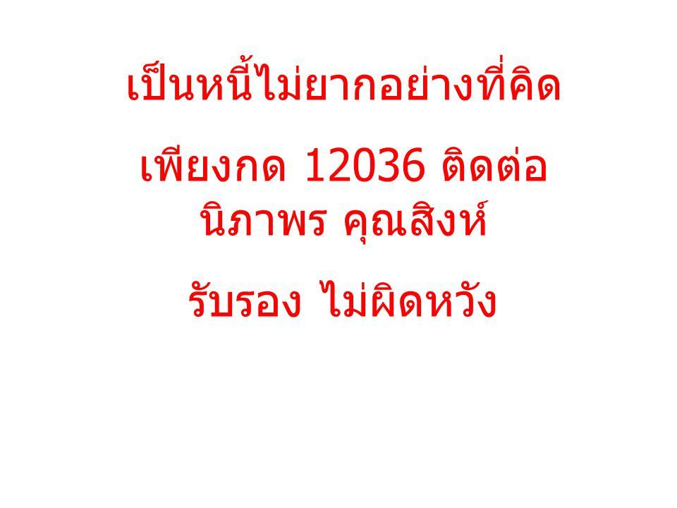 เป็นหนี้ไม่ยากอย่างที่คิด เพียงกด 12036 ติดต่อ นิภาพร คุณสิงห์ รับรอง ไม่ผิดหวัง