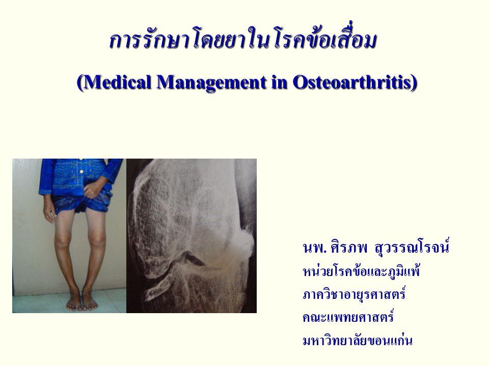 การรักษาโดยยาในโรคข้อเสื่อม (Medical Management in Osteoarthritis) นพ. ศิรภพ สุวรรณโรจน์ หน่วยโรคข้อและภูมิแพ้ ภาควิชาอายุรศาสตร์ คณะแพทยศาสตร์ มหาวิท