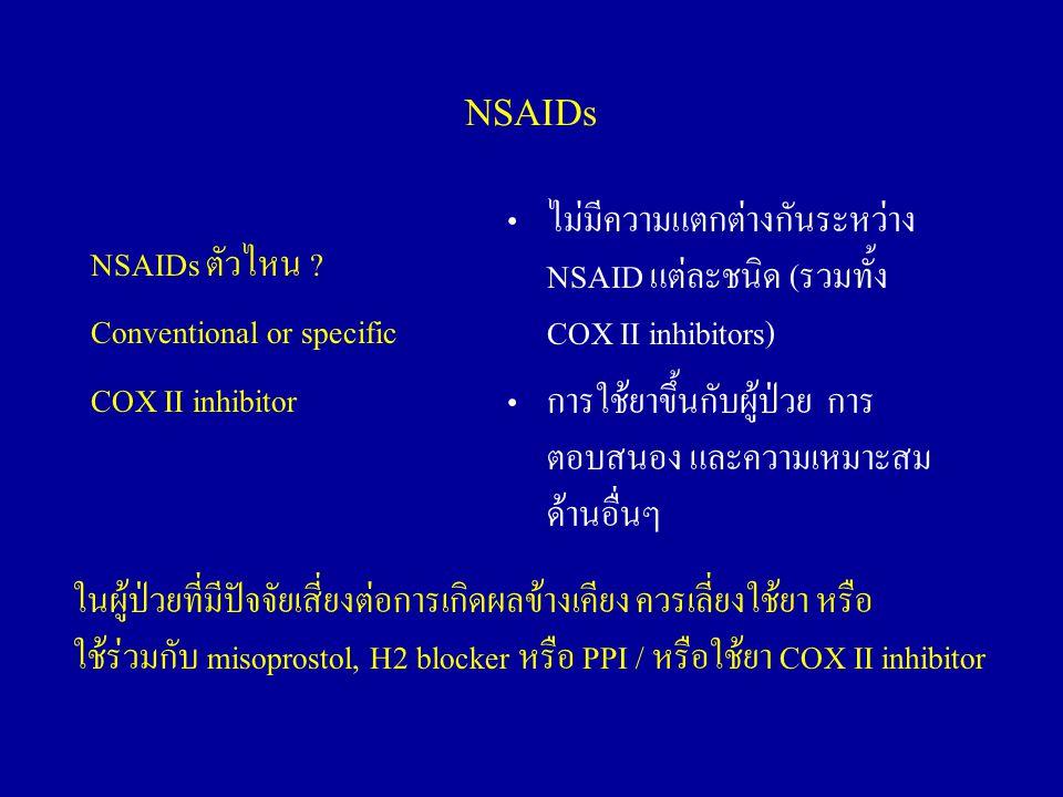NSAIDs NSAIDs ตัวไหน ? Conventional or specific COX II inhibitor ไม่มีความแตกต่างกันระหว่าง NSAID แต่ละชนิด (รวมทั้ง COX II inhibitors) การใช้ยาขึ้นกั
