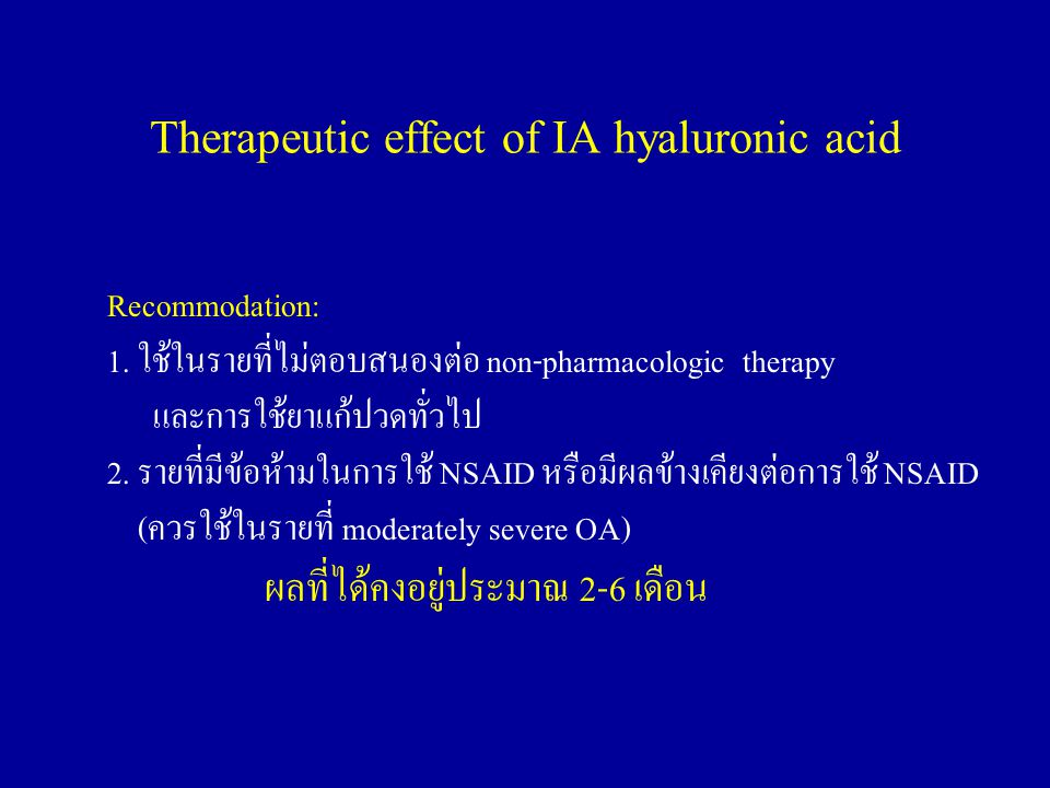 Recommodation: 1. ใช้ในรายที่ไม่ตอบสนองต่อ non-pharmacologic therapy และการใช้ยาแก้ปวดทั่วไป 2. รายที่มีข้อห้ามในการใช้ NSAID หรือมีผลข้างเคียงต่อการใ
