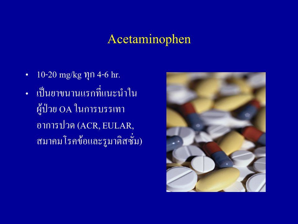 Acetaminophen 10-20 mg/kg ทุก 4-6 hr.