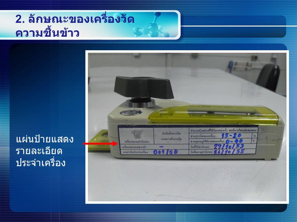 2. ลักษณะของเครื่องวัด ความชื้นข้าว แผ่นป้ายแสดง รายละเอียด ประจำเครื่อง