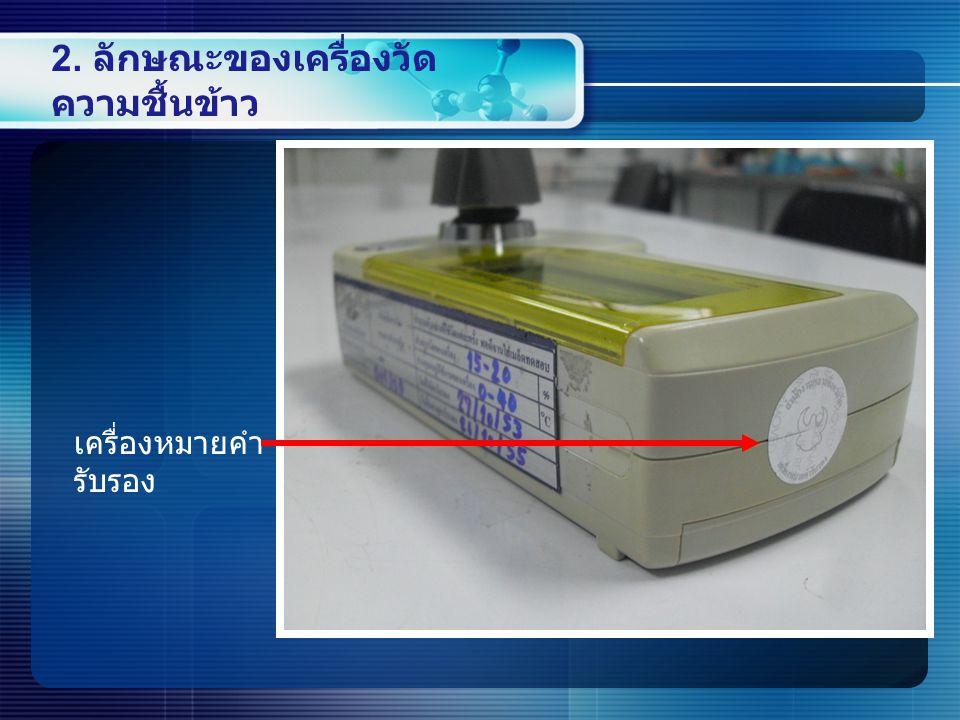 2. ลักษณะของเครื่องวัด ความชื้นข้าว เครื่องหมายคำ รับรอง