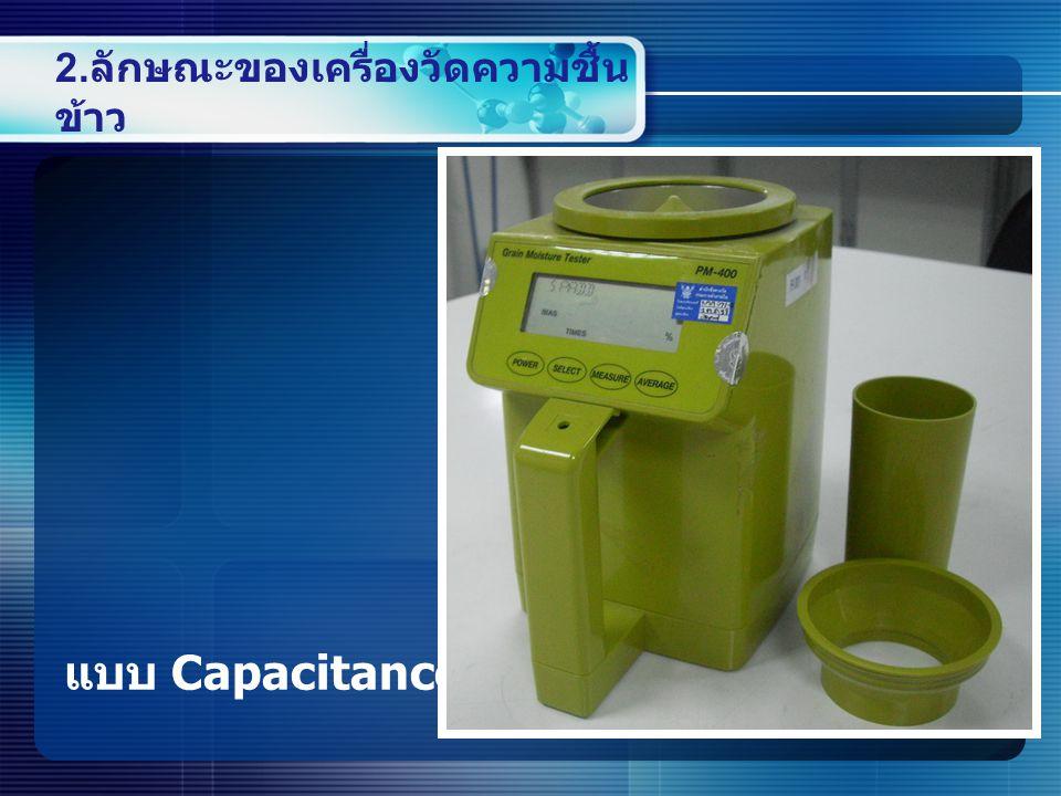 2. ลักษณะของเครื่องวัดความชื้น ข้าว แบบ Capacitance