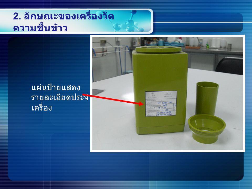 2. ลักษณะของเครื่องวัด ความชื้นข้าว แผ่นป้ายแสดง รายละเอียดประจำ เครื่อง
