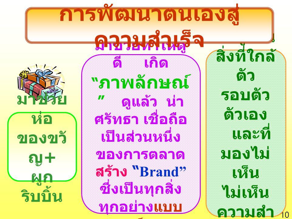 """10 มาช่วย ห่อ ของขวั ญ + ผูก ริบบิ้น มาช่วยทำให้ดู ดี เกิด """" ภาพลักษณ์ """" ดูแล้ว น่า ศรัทธา เชื่อถือ เป็นส่วนหนึ่ง ของการตลาด สร้าง """"Brand"""" ซึ่งเป็นทุก"""
