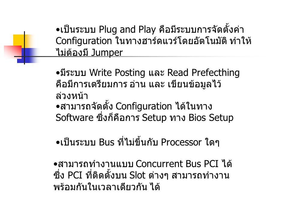เป็นระบบ Plug and Play คือมีระบบการจัดตั้งค่า Configuration ในทางฮาร์ดแวร์โดยอัตโนมัติ ทำให้ ไม่ต้องมี Jumper สามารถทำงานแบบ Concurrent Bus PCI ได้ ซึ
