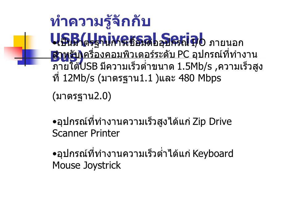 ทำความรู้จักกับ USB(Universal Serial Bus) เป็นมาตรฐานการเชื่อมต่ออุปกรณ์ I/O ภายนอก สำหรับเครื่องคอมพิวเตอร์ระดับ PC อุปกรณ์ที่ทำงาน ภายใต้USB มีความเ