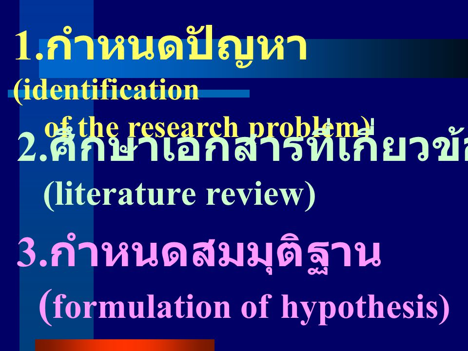 1.กำหนดปัญหา (identification of the research problem) 2.