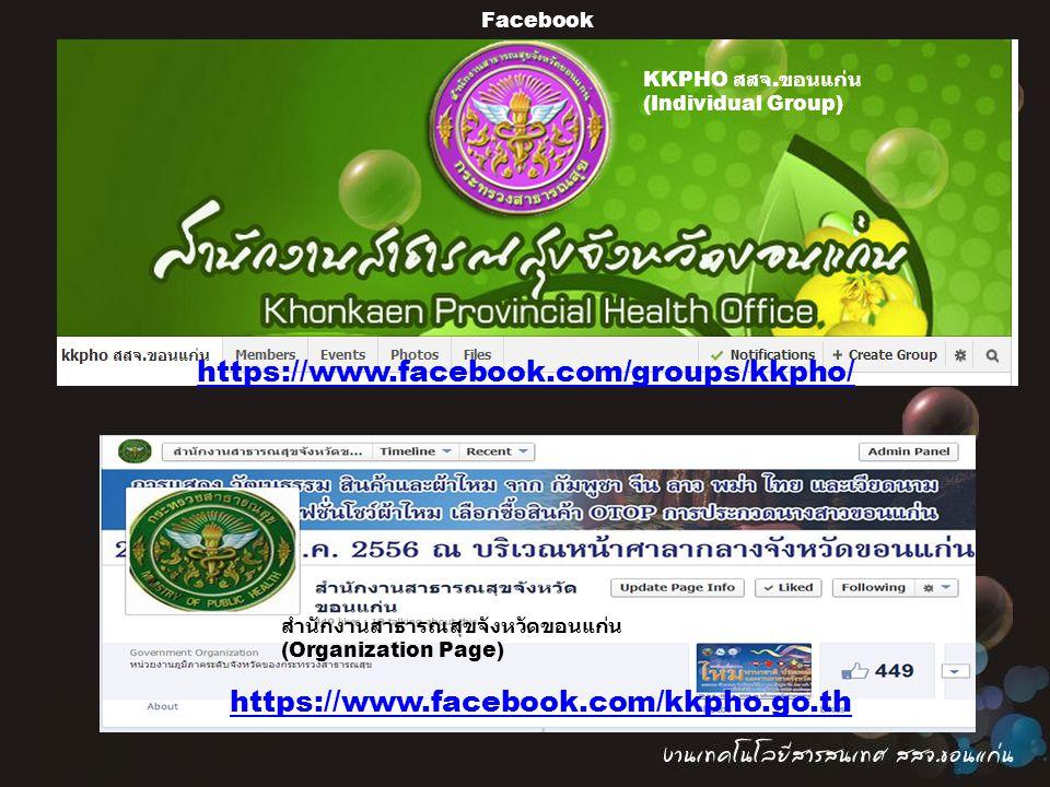 Facebook https://www.facebook.com/kkpho.go.th https://www.facebook.com/groups/kkpho/ KKPHO สสจ.