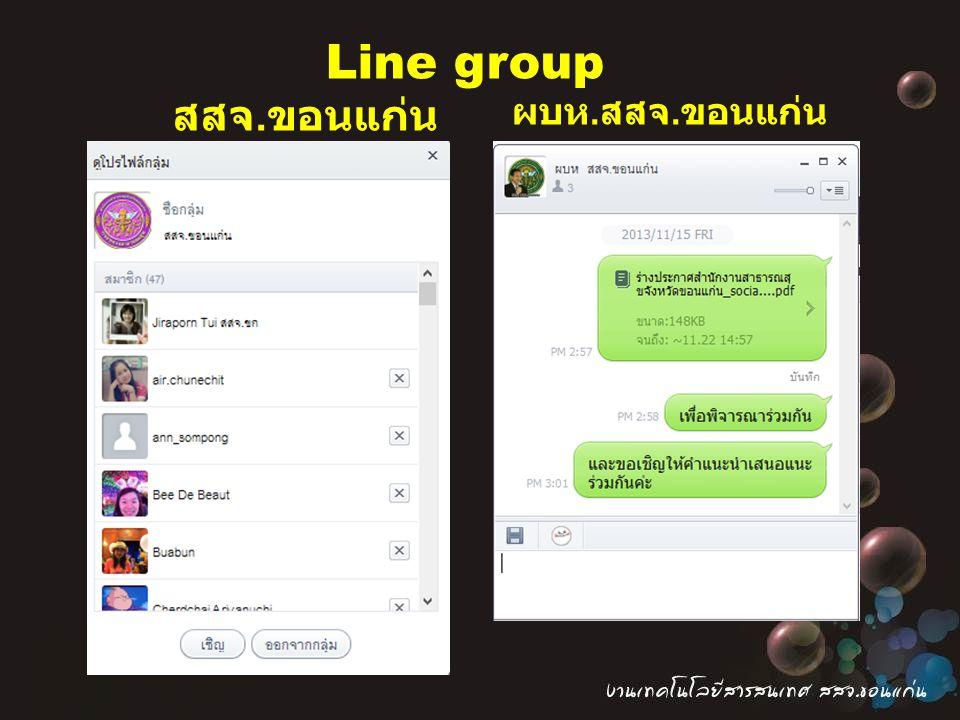 Line group สสจ. ขอนแก่น ผบห. สสจ. ขอนแก่น