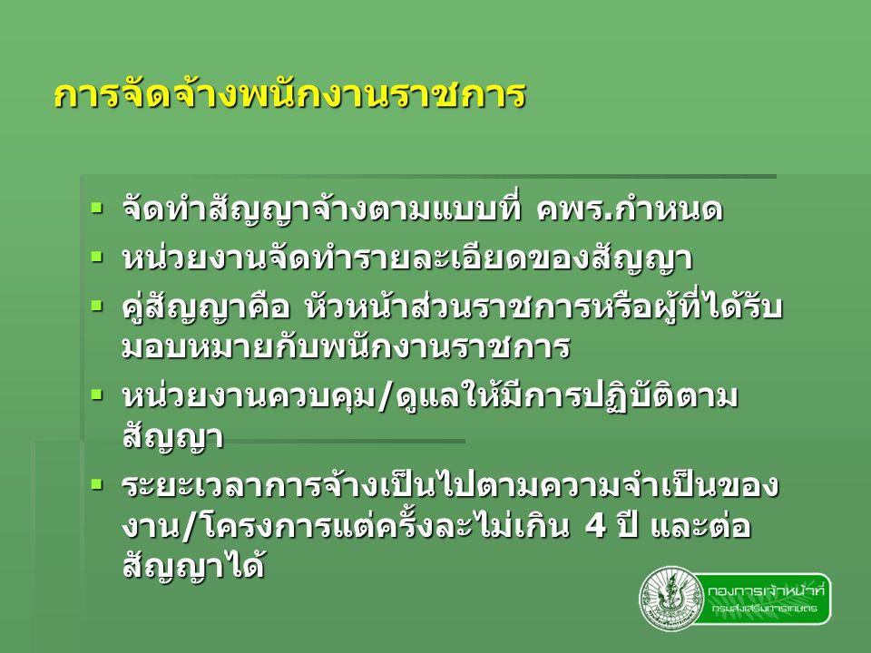 การจัดจ้างพนักงานราชการ  จัดทำสัญญาจ้างตามแบบที่ คพร.กำหนด  หน่วยงานจัดทำรายละเอียดของสัญญา  คู่สัญญาคือ หัวหน้าส่วนราชการหรือผู้ที่ได้รับ มอบหมายก